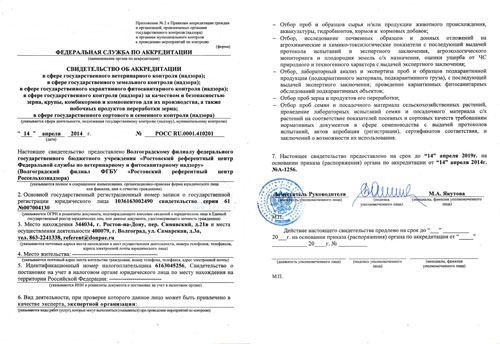 akkreditaciya-wolgograd.jpg