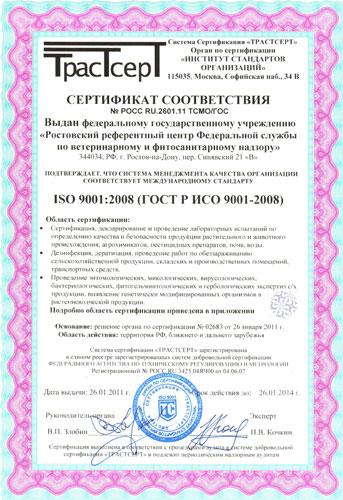 sertifikat-sootvetstvija.jpg