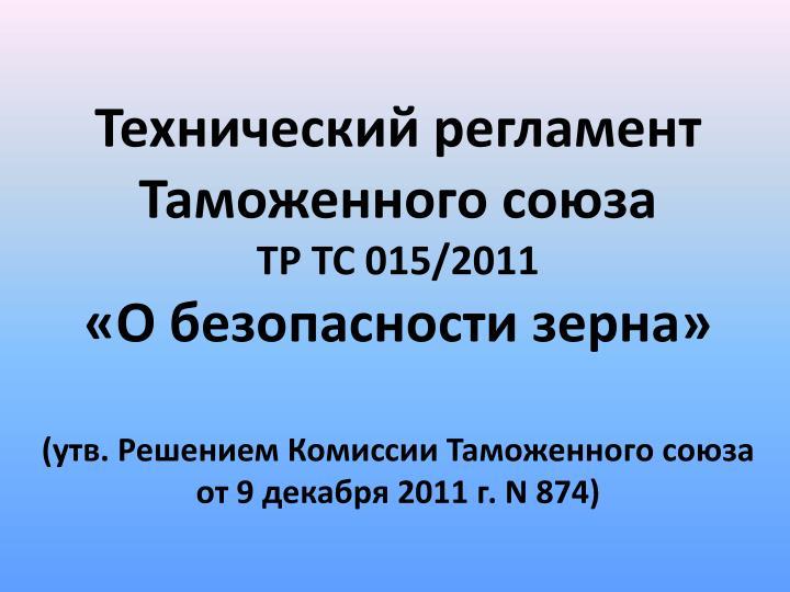 ТР ТС 015/2011 О БЕЗОПАСНОСТИ ЗЕРНА СКАЧАТЬ БЕСПЛАТНО